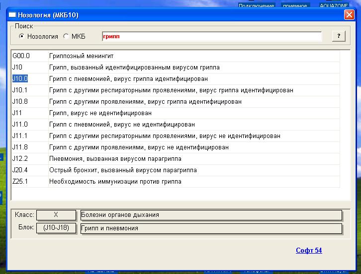 МКБ 10 коды болезней артериальная гипотония.