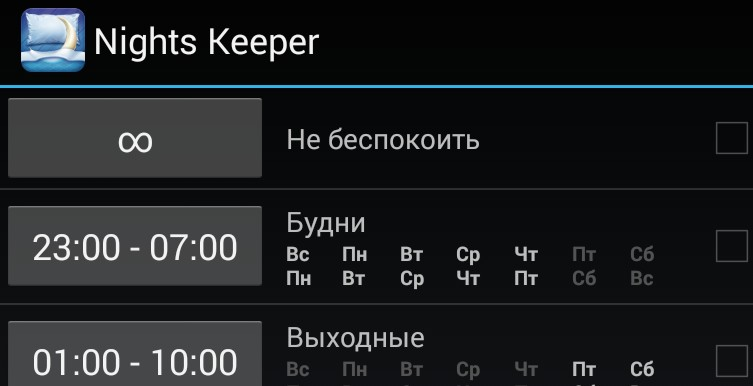 Nights_Keeper_samsung_galaxy_s_4_sm